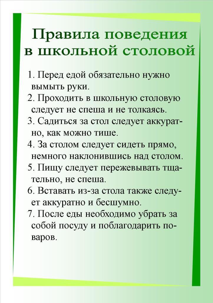 pravila_povedenija_v_stolovoj