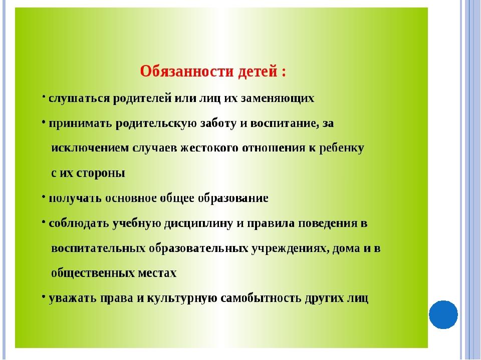 5. Обязанности детей